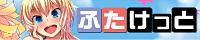 ふたなり中心・女装・男装・TS ONLY【ふたけっと11.5】