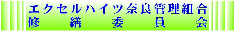 エクセルハイツ奈良管理組合の掲示板