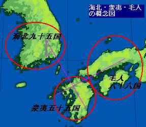<図>衆夷(西)を中心に北と東へ。