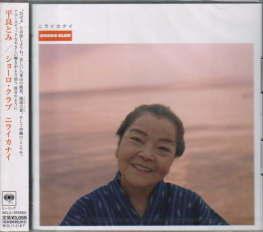 平良とみ - Tomi Taira - JapaneseClass.jpJapaneseClas