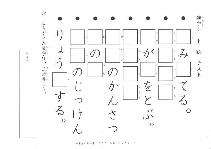 漢字 教材 漢字 テスト